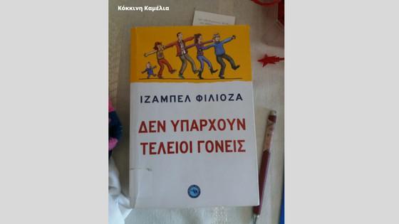 """Κριτική βιβλίου """"Δεν υπάρχουν τέλειοι γονείς"""" της Ιζαμπέλ Φιλιοζά"""