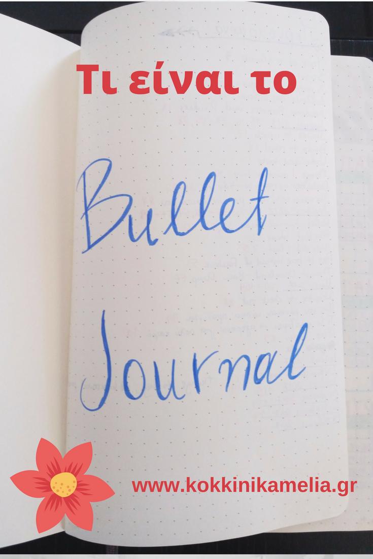 Μάθετε τι είναι το bullet journal και γιατί το χρειάζεστε για να οργανώσετε την καθημερινότητά σας!