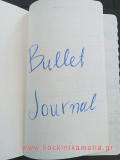 Τι είναι το bullet journal