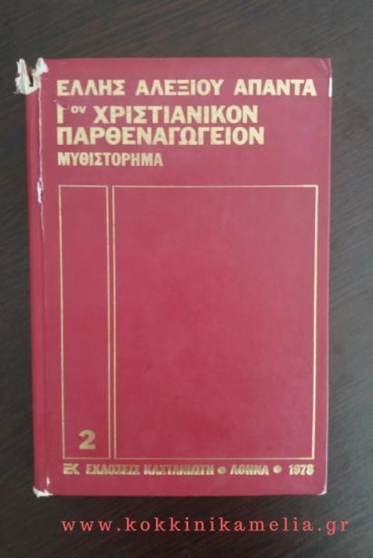 """Κριτική βιβλίου """"Γ' Χριστιανικό Παρθεναγωγείο"""""""