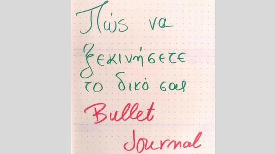Τα βασικά βήματα για να ξεκινήσετε το δικό σας bullet journal!