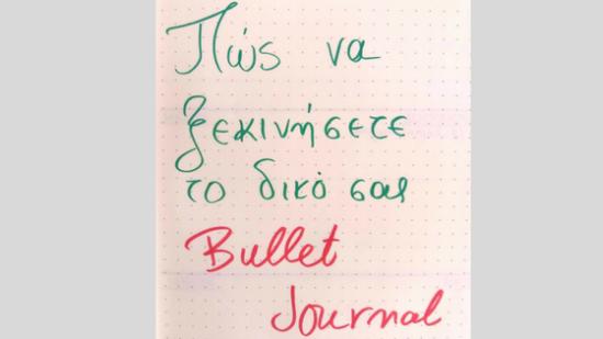 Πώς να ξεκινήσετε ένα bullet journal