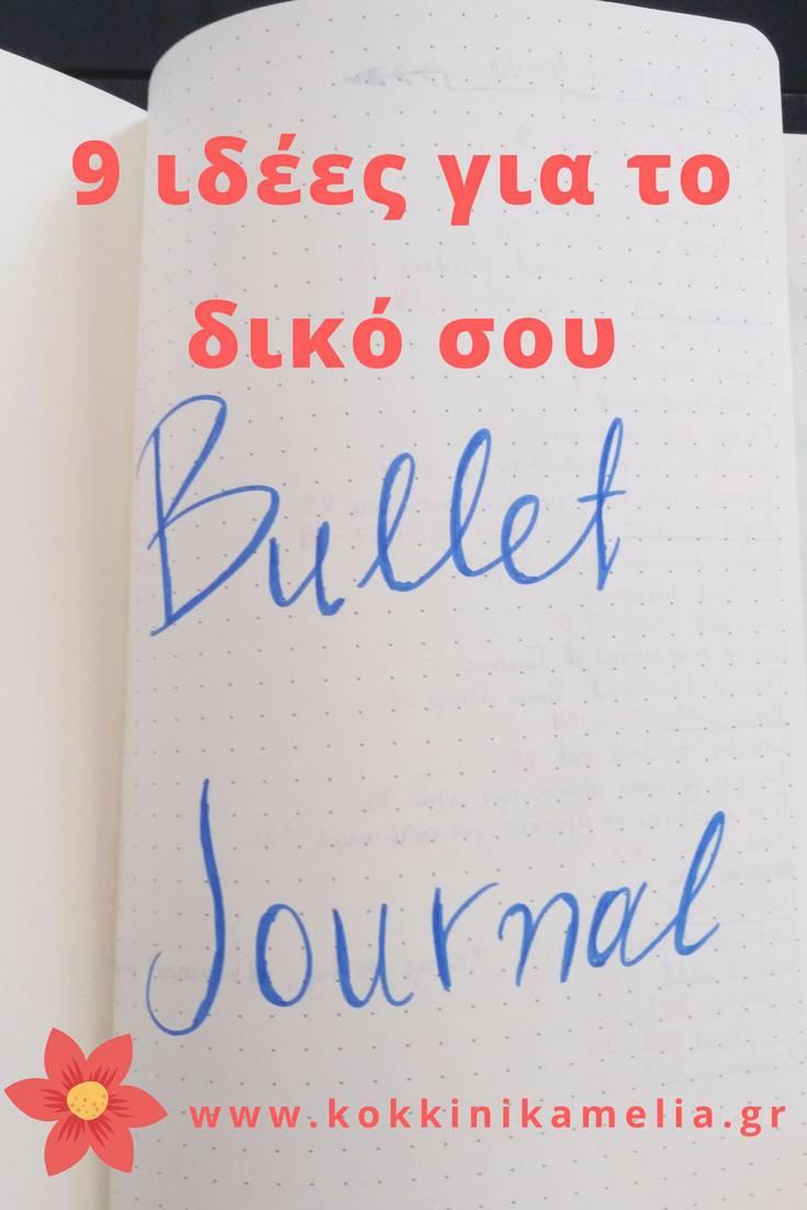 9 ιδέες για spreads, ώστε να κάνεις λειτουργικό και χρήσιμο το δικό σου bullet journal!