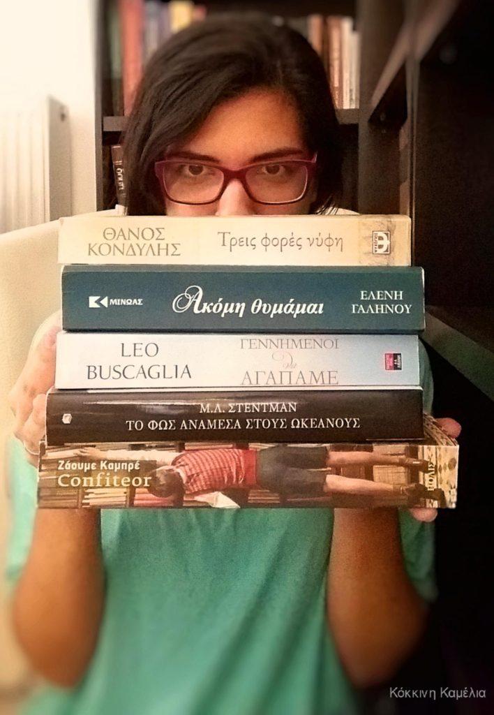 Διαβάζω βιβλία στον ελεύθερο χρόνο μου στο σπίτι