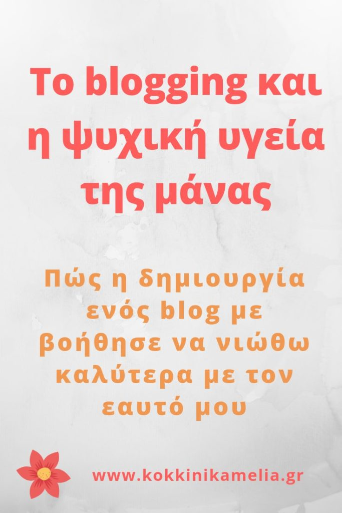 Διαβάστε πώς η δημιουργία ενός blog με βοήθησε να έχω καλύτερη ψυχική ισορροπία.