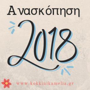 Ανασκόπηση 2018- Η χρονιά μέσα από τα δικά μου μάτια