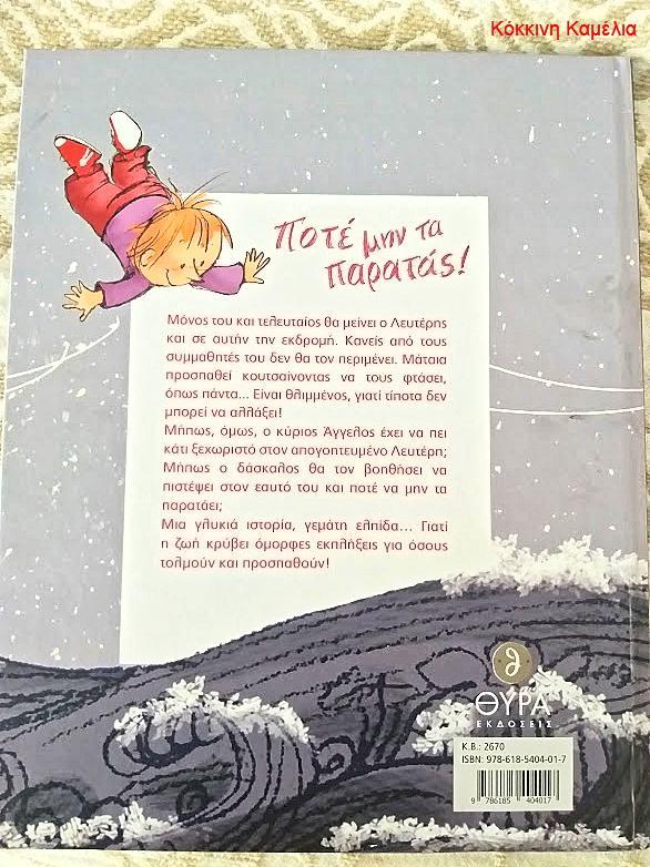"""""""Ποτέ μην τα παρατάς"""" Ελένη Ηλιάδου - Πολυκαρπίδη, οπισθόφυλλο περίληψη"""