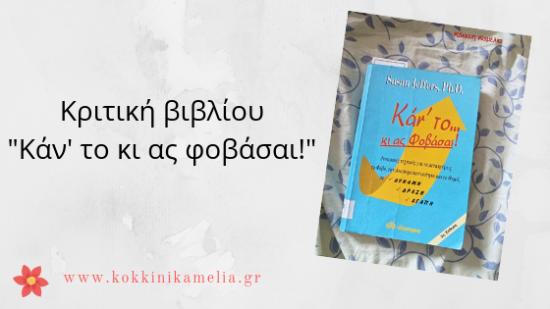 """Κριτική βιβλίου """"Κάν' το κι ας φοβάσαι!"""""""