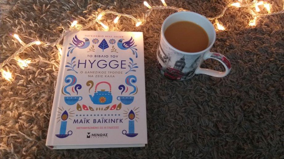 Hygge: Ο δανέζικος τρόπος να ζεις καλά
