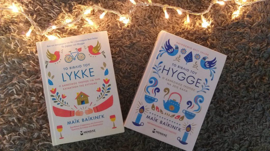 Κριτική βιβλίων Hygge & Lykke
