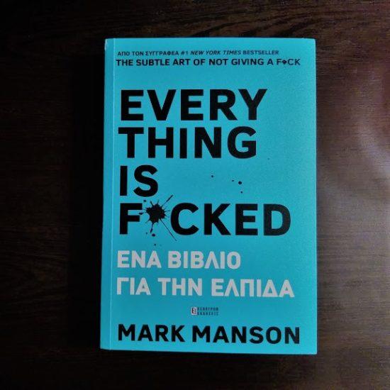 Κριτική βιβλίου Everything is f*cked