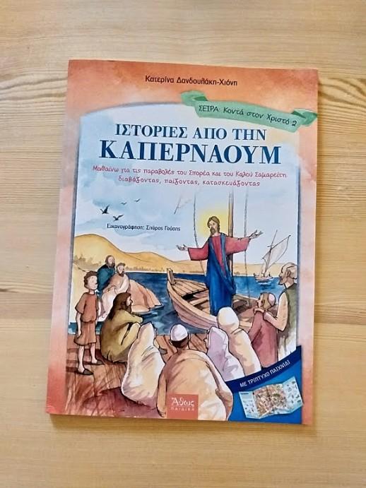 Ιστορίες από την Καπερναούμ - Κατερίνα Δανδουλάκη - Χιόνη