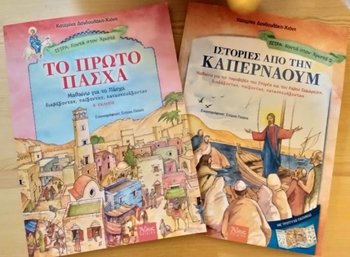 Ορθόδοξα παιδικά βιβλία
