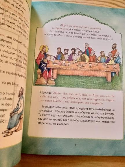 """Από το βιβλίο """"Το Πρώτο Πάσχα"""", όπου περιγράφεται ο Μυστικός Δείπνος"""