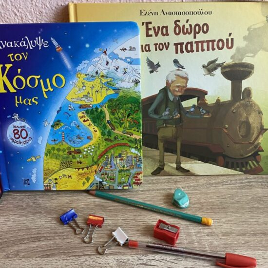 Δύο παιδικά βιβλία που μας άρεσαν - Η Κόκκινη Καμέλια